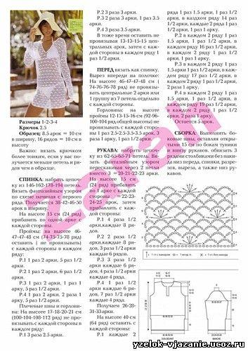 Схема летних платьев туник крючком